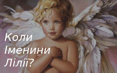 День ангела Лілії